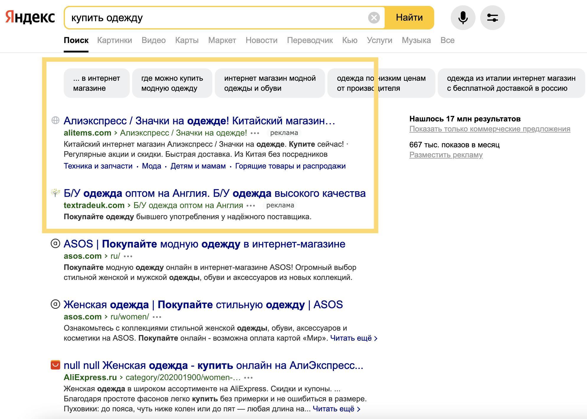 Yandex reklama
